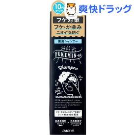 フケミン ユー 薬用シャンプー(200ml)