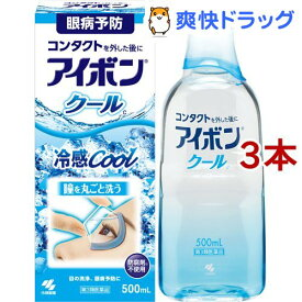 【第3類医薬品】アイボン クール(500ml*3コセット)【アイボン】[花粉対策]