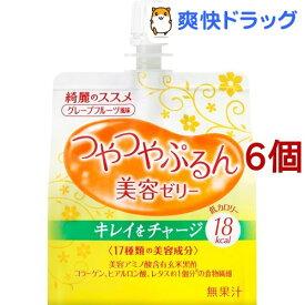 資生堂 綺麗のススメ つやつやぷるんゼリー グレープフルーツ風味(150g*6コセット)【綺麗のススメ】