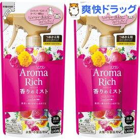 ソフラン アロマリッチ 香りのミスト スカーレットの香り つめかえ用(250ml*2コセット)【ソフラン】