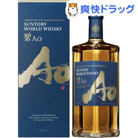 【企画品】サントリー ワールドウイスキー 碧Ao 化粧箱入り(700ml)
