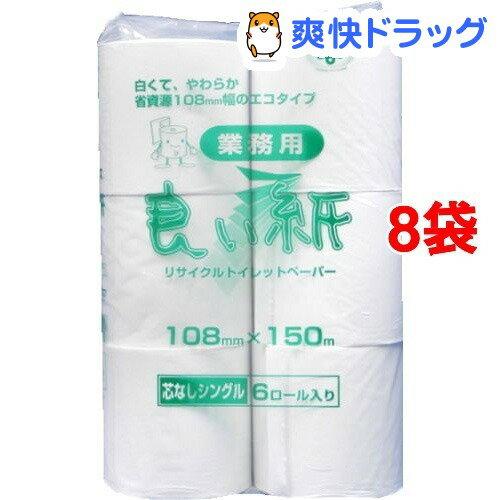 良い紙 業務用 芯無し(150m*6ロール*8コセット)【送料無料】