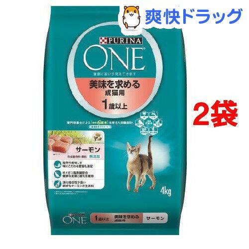 ピュリナワン キャット 美味しさを求める成猫用 1歳以上 サーモン(4kg*2コセット)【d_one】【ピュリナワン(PURINA ONE)】【送料無料】