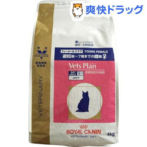 ロイヤルカナン 猫用 ベッツプラン フィーメールケア(4kg)【ロイヤルカナン(ROYAL CANIN)】【送料無料】