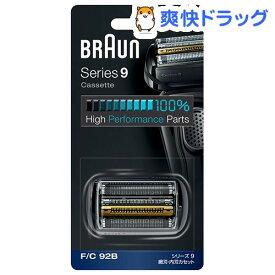 ブラウン シェーバー シリーズ9 網刃・内刃一体型カセット ブラック F/C92B(1コ入)【ブラウン(Braun)】
