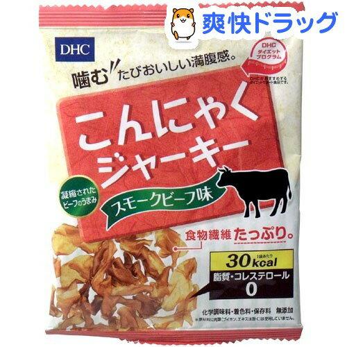 【訳あり】DHC こんにゃくジャーキー スモークビーフ味(12g)【DHC サプリメント】
