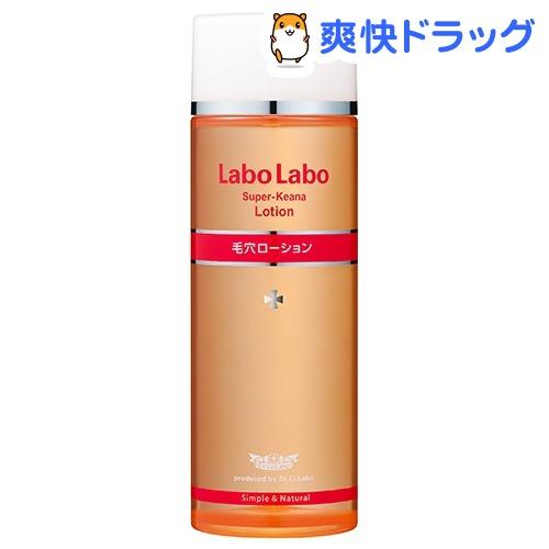 【企画品】ラボラボスーパー毛穴ローション 増量(200mL)【ラボラボ(Labo Labo)】【送料無料】