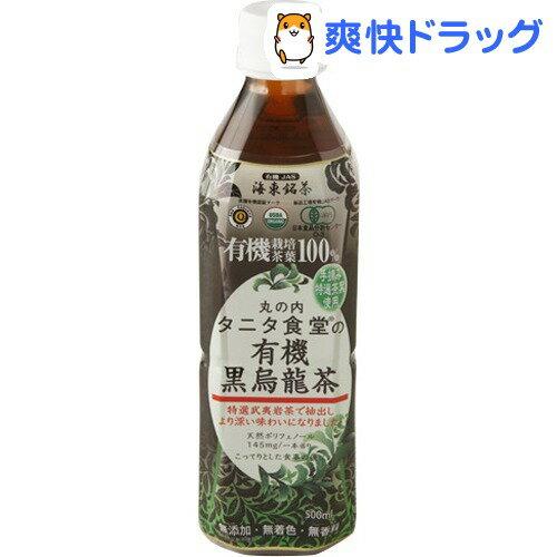 丸の内タニタ食堂の有機黒烏龍茶(500mL*24本入)[烏龍茶 ウーロン茶 お茶]【送料無料】