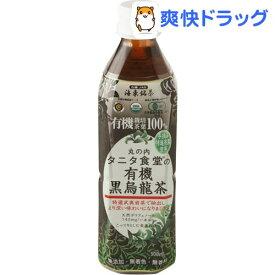丸の内タニタ食堂の有機黒烏龍茶(500mL*24本入)[烏龍茶 ウーロン茶 お茶]