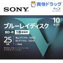 ソニー ブルーレイR4倍速1層 Vシリーズ 10BNR1VLPS4(10枚入)