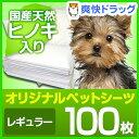 ひのき入りペットシーツ レギュラー 厚型(100枚入)【オリジナル ペットシーツ】