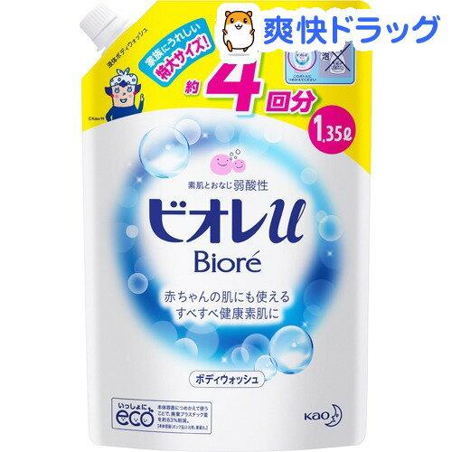 ビオレu ボディウォッシュ つめかえ用(1.35L)【ビオレU(ビオレユー)】