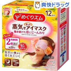 めぐりズム 蒸気でホットアイマスク 完熟ゆずの香り(12枚入)【めぐりズム】
