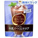 【企画品】バンホーテン 牛乳でつくるココア(200g)【バンホーテン】