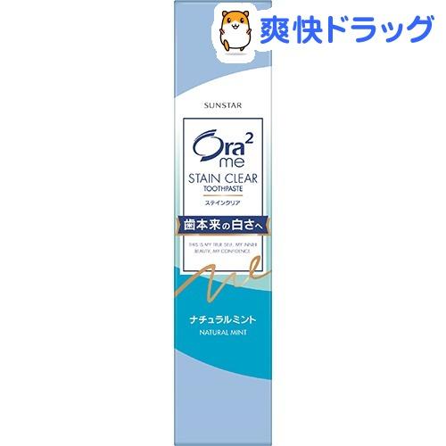 オーラツーミー ステインクリアペースト ナチュラルミント(40g)【Ora2(オーラツー)】