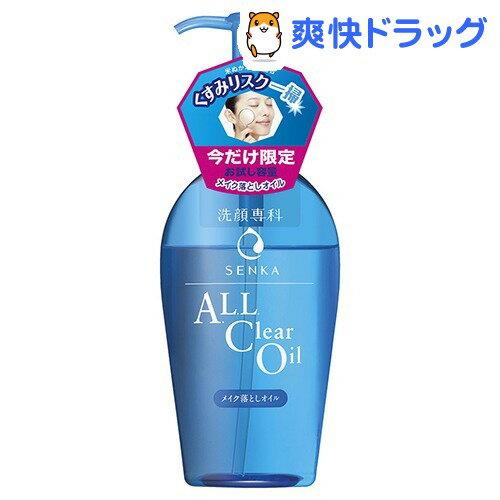 【企画品】洗顔専科 オールクリアオイル トライアル(180mL)【専科】