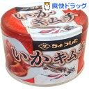 ちょうした 国産真いか使用のいかキムチ缶詰(135g)【ちょうした】