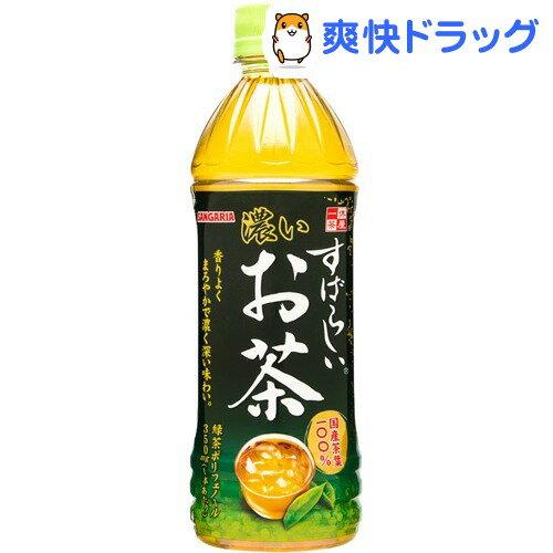 サンガリア すばらしい濃いお茶(500mL*24本入)