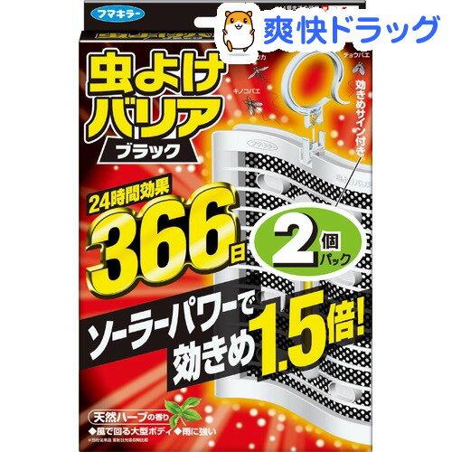 フマキラー 虫よけバリア 虫よけプレート ブラック 366日 天然ハーブの香り(2個パック)【虫よけバリア】【送料無料】