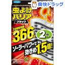 虫よけバリアブラック 366日(2コ入)【虫よけバリア】