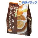 カマンベールチーズと国産オニオンのスープ(4食入)