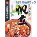北海道素材 炊き込みご飯の素 帆立(170g)【ベル食品】
