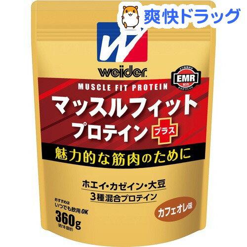 ウイダー マッスルフィットプロテインプラス カフェオレ味(360g)【ウイダー(Weider)】