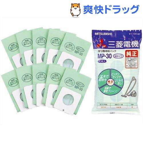 三菱 掃除機用消臭クリーン紙パック(TC-NS、AR専用) MP-30(10枚入)【三菱(MITSUBISHI)】