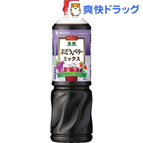 ミツカン ビネグイット 黒酢 ぶどう&ベリーミックス 6倍濃縮(1L)