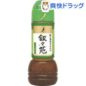 叙々苑 野菜サラダのたれ ごま風味(300mL)【叙々苑】