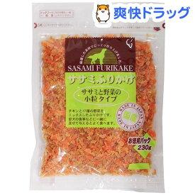 ふりかけ 鶏ささみと野菜 小粒タイプ(230g)