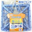 キヨ☆ピカ 折りたたみ式角ハンガー ブルー ピンチ42コ付(1コ入)