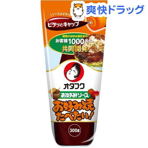 オタフク お好み焼たべたい!お好みソース(300g)