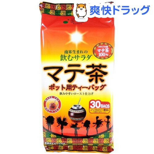 国太楼 マテ茶 ポット用ティーバッグ(30包)