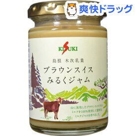 木次乳業 ブラウンスイスみるくジャム(150g)【木次乳業】