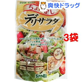 サンライズ ちょい足しデリサラダ(40g*3袋セット)【サンライズ】