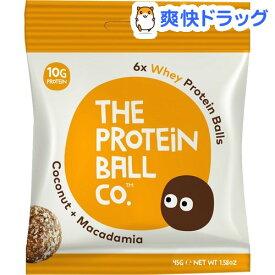 ホエイ プロテインボール ココナッツマカダミア(45g)