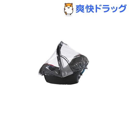 マキシコシ カブリオフィックス専用 レインカバー(1枚入)【マキシコシ(Maxi-cosi)】