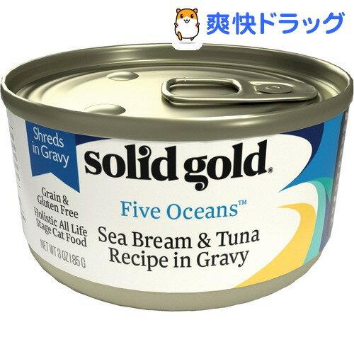 ソリッドゴールド タイ&ツナ缶(85g)【ソリッドゴールド】