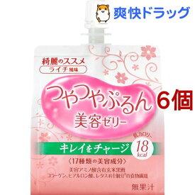 資生堂 綺麗のススメ つやつやぷるんゼリー ライチ風味(150g*6コセット)【綺麗のススメ】