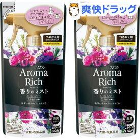 ソフラン アロマリッチ 香りのミスト ジュリエットの香り つめかえ用(250ml*2コセット)【ソフラン】