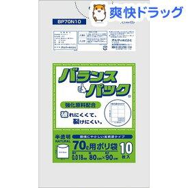 バランスパック ポリ袋 半透明 70L(10枚入)