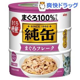 純缶 3P まぐろフレーク(1セット)【純缶シリーズ】[キャットフード]