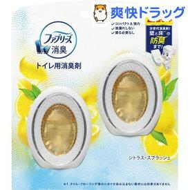ファブリーズ W消臭 トイレ用消臭剤 シトラス・スプラッシュ 2個パック(6ml*2個入)【ファブリーズ(febreze)】