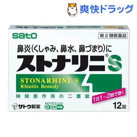 【第2類医薬品】ストナリニS(新)(12錠)【ストナリニ】