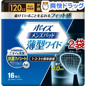 ポイズ メンズパッド 薄型ワイド 安心の中量用 120cc(16枚入*2袋セット)【ポイズ】