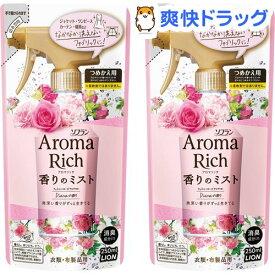 ソフラン アロマリッチ 香りのミスト ダイアナの香り つめかえ用(250ml*2コセット)【ソフラン】