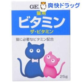 ザ・ビタミン猫(25g)