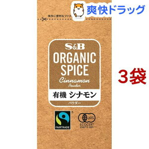 ORGANIC SPICE 袋入り 有機 シナモン パウダー(15g*3袋セット)