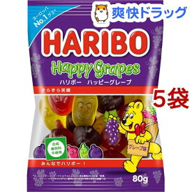 ハリボー ハッピーグレープ(80g*5袋セット)【ハリボー(HARIBO)】